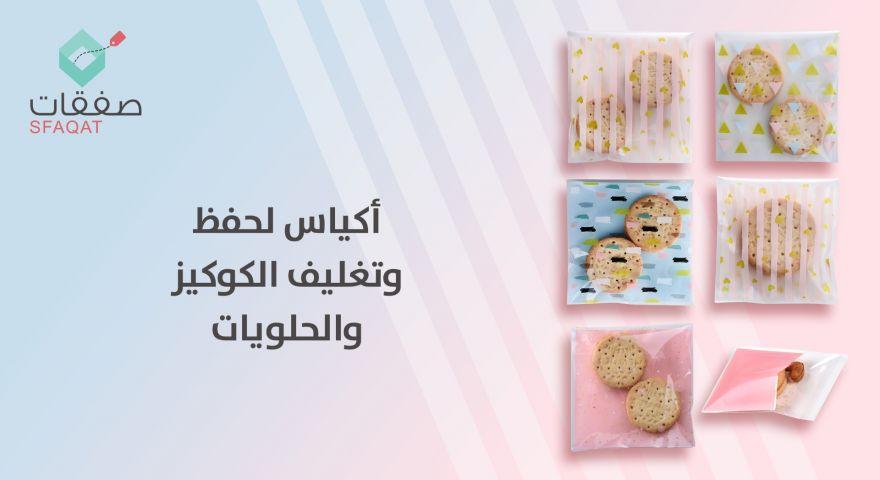 https://www.sfaqat.com/ar/bags/cookies.html