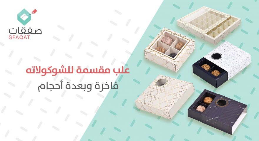 https://www.sfaqat.com/ar/food-packaging/cakeboxes.html